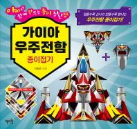 가이아 우주전함 종이접기