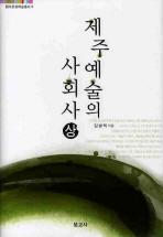 제주예술의 사회사(상)