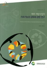 해외 개발사업의 지속가능성 강화에 관한 연구
