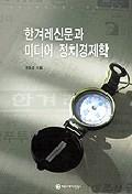 한겨레신문과 미디어 정치경제학