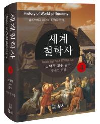 세계 철학사. 4