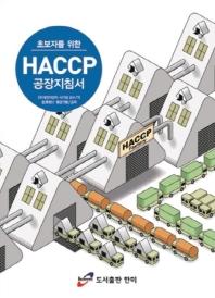 초보자를 위한 HACCP 공장 지침서