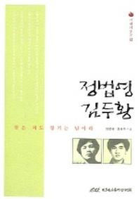 정법영 김두황