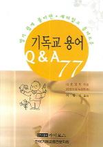 알기 쉽게 풀이한 재미있고 흥미 기독교 용어 Q&A 77