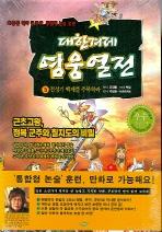대한겨레 영웅열전. 5