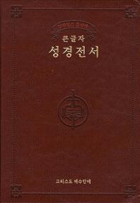 킹제임스 흠정역 큰글자 성경전서(킹스제임성경400주년기념판)(1611)(KJB)(갈색)(색인)