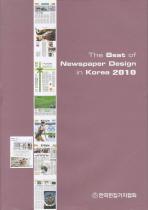 THE BEST OF NEWSPAPER DESIGN IN KOREA 2010