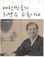 대한민국의 희망은 교육이다