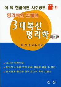 명리학의 신개념 3대 복신 명리학