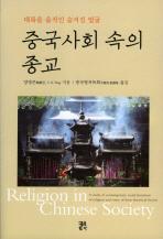 중국사회 속의 종교