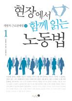 현장에서 함께 읽는 노동법. 1: 개별적 근로관계법(상)