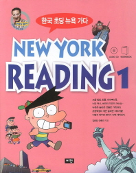 New York Reading. 1