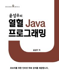 윤성우의 열혈 Java 프로그래밍
