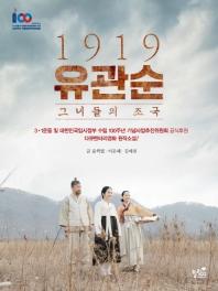 1919 유관순 그녀들의 조국