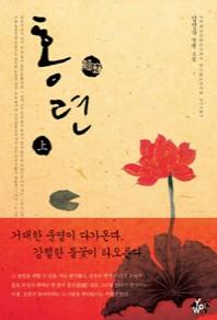 홍련(상)