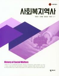사회복지역사