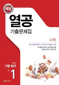 해법 열공 중학 수학 중1-1 기말 범위 기출문제집(2020)