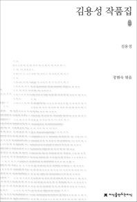 김용성 작품집