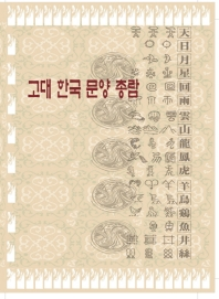 고대한국문양총람