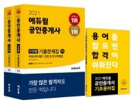 에듀윌 공인중개사 1차 2차 단원별 기출문제집 세트(2021)