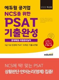 2022 에듀윌 공기업 NCS를 위한 PSAT 기출완성 문제해결.자원관리능력