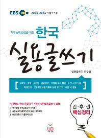 직무능력 향상을 위한 한국 실용 글쓰기(간추린 핵심정리)(2015-2016 시험대비용)