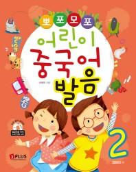 뽀포모포 어린이 중국어 발음. 2