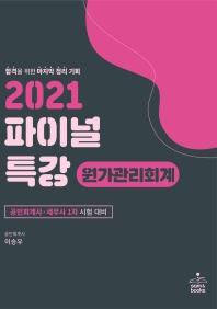 원가관리회계 파이널 특강(2021)