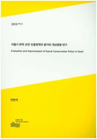 서울시 한옥 보전 진흥정책의 평가와 개선방향 연구(2013)