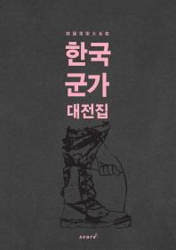 한국 군가 대전집