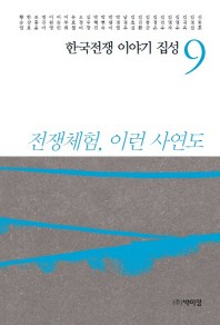 한국전쟁 이야기 집성. 9