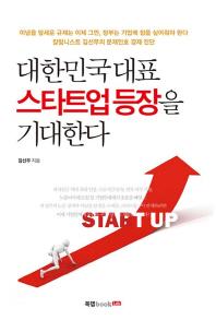 대한민국 대표 스타트업 등장을 기대한다