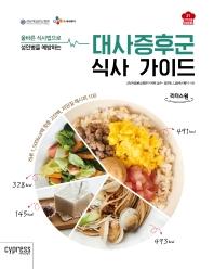 대사증후군 식사 가이드(큰글자도서)