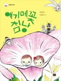 애기메꽃 침낭