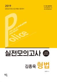 김종욱 형법 실전모의고사(2019)