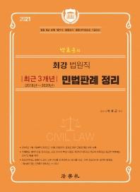 박효근의 최강 법원직 민법판례 정리 최근 3개년(2018~2020년)(2021)