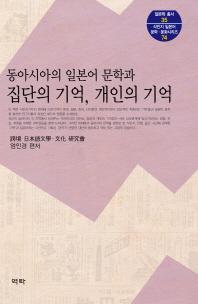 동아시아의 일본어 문학과 집단의 기억, 개인의 기억