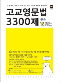 고교영문법 3300제(2020)