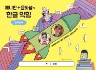 애니한+윤히쌤의 한글 익힘 컬러링북