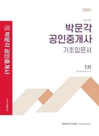 합격기준 박문각 공인중개사 1차 기초입문서(2021)