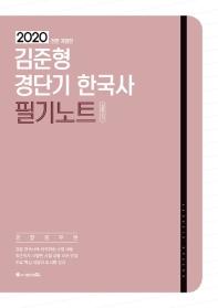 김준형 경단기 한국사 필기노트(2020)