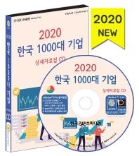 한국 1000대 기업 상세자료집(2020)