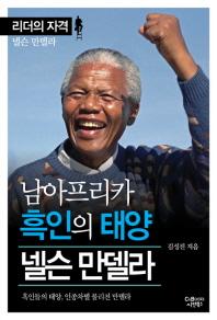 리더의 자격 - 남아프리카 흑인의 태양 넬슨 만델라