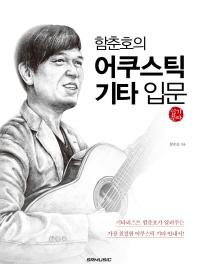 함춘호의 어쿠스틱 기타 입문