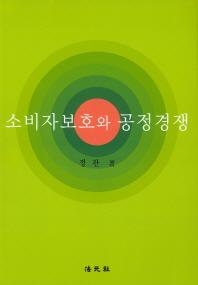 소비자보호와 공정경쟁