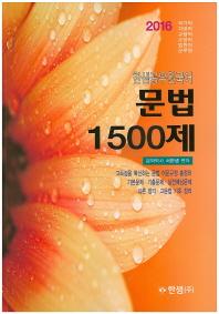 한샘공무원 국어 문법 1500제(2016)
