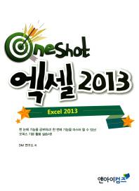 OneShot 엑셀 2013