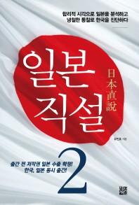 일본직설. 2