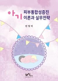 아기 피부통합성증진 이론과 실무전략