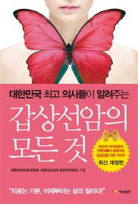 대한민국 최고 의사들이 알려주는 갑상선암의 모든 것